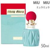 ミュウミュウ(miumiu) ミュウミュウEDP 50ml(香水)【沖縄・離島は送料無料対象外】(6018745)