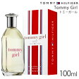 トミーヒルフィガー トミーガールコロンEDT 100ml (オードトワレ)【60サイズ】 (6011115)