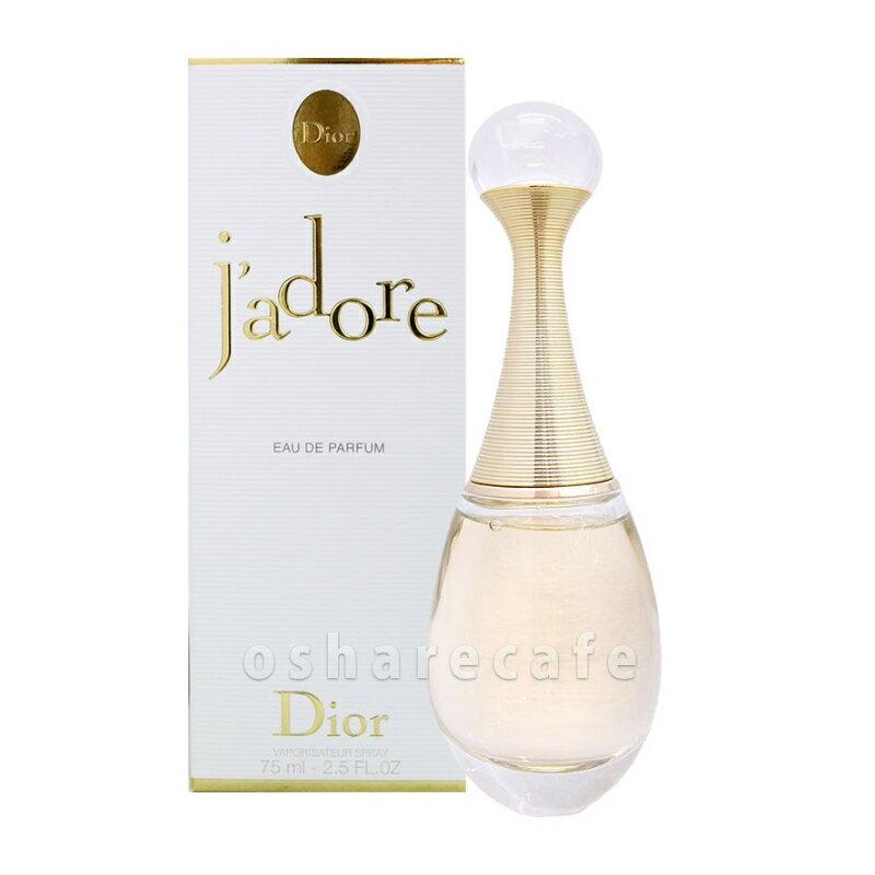 outlet store 278c3 7d8d3 Dior】クリスチャンディオール ジャドールEDP 安い 75ml(オーデ ...