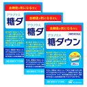 【セット】アラプラス 糖ダウン 30日分(30カプセル) 3箱セット/3個セット【SBIアラプロモ/