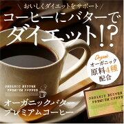 オーガニックバタープレミアムコーヒー ネコポス