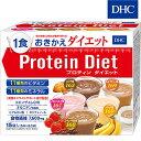 【即納】DHCプロティンダイエット ドリンクタイプ15袋入(5味×各3袋)【60サイズ】プロテインダイエット (6005203)