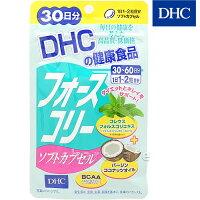 DHCフォースコリーソフトカプセル30日分
