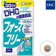 DHC フォースコリー30日分(120粒)【ネコポス送料無料】【健康食品/タブレット】 (6004683)