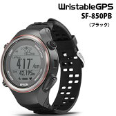 【クリアランスセール】エプソン EPSON SF-850PB(ブラック)【脈拍計測機能搭載モデル|GPS機能搭載|5気圧防水|腕時計】【沖縄・離島は送料無料対象外】【あす楽対応_関東】 【GTT】(6018473)