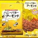 ハニーバターアーモンド(28g×12袋)
