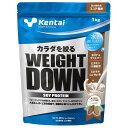 健康体力研究所 kentai(ケンタイ) ウェイトダウン ソイプロテイン ココア風味 1kg【大豆(