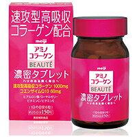 【即納】明治製菓 アミノコラーゲン BEAUTE(ボーテ) 濃密タブレット 150粒 (6001666)