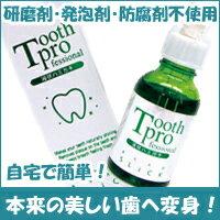 【即納】タバコのヤニや、普段の生活により黄ばみが現れた「歯」にご使用ください【正規品】ビ...