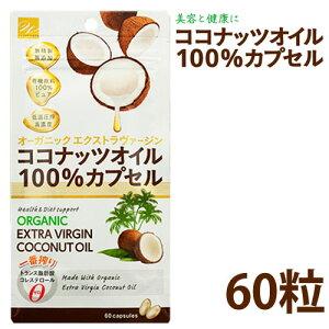 ココナッツオイル100%カプセル 60粒【メール便送料無料】【送料区分A】 (6015666)