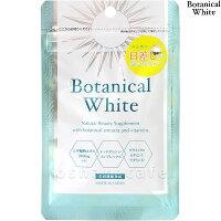 ボタニカルホワイト30粒
