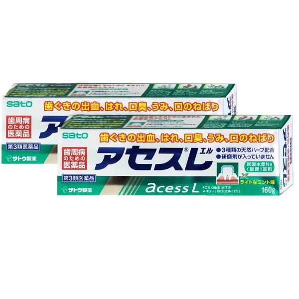 セット  第3類医薬品 アセスL160g×2個 ミント/歯磨き粉  佐藤製薬   (6042444-set1)