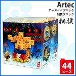 Artecアーテックブロック雑貨ブロック相撲
