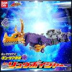 宇宙戦隊キュウレンジャーキュータマ合体10DXリュウボイジャー