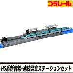 プラレールアドバンスH5系新幹線・連続発車ステーションセット