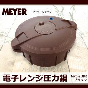 マイヤー 電子レンジ圧力鍋 MPC-2.3BR【ブラウン】【smtb-TD】【saitama】【あす楽対応_関東】