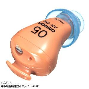 耳あな型補聴器 イヤメイトデジタル AK-05