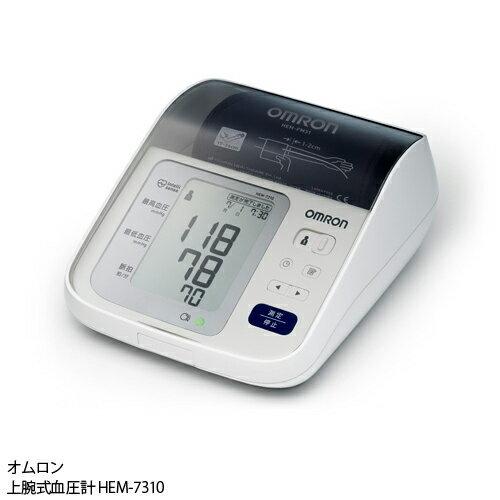 オムロン 上腕式血圧計HEM-7310 (6011269)