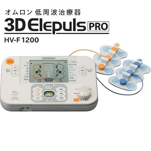 オムロン 低周波治療器3Dエレパルスプロ HV-F1200 (6010429)