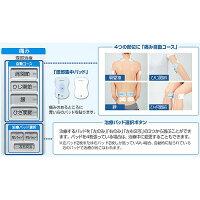オムロン電気治療器HV-F5200