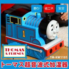 【即納】【送料無料】機関車トーマス加湿器 超音波式加湿器 TM-KW1101【smtb-TD】【saitama】...
