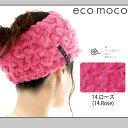 ecomoco エコモコタオルヘアーバンド 14.ローズ(14.Rose)【MOCOMOCO …