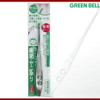 グリーンベル極薄・歯垢ヤニ取りQQ-D81