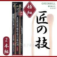 グリーンベル匠の技煤竹耳かき(2本組)G-2153