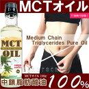 MCTオイル180g(中鎖脂肪酸油100%)