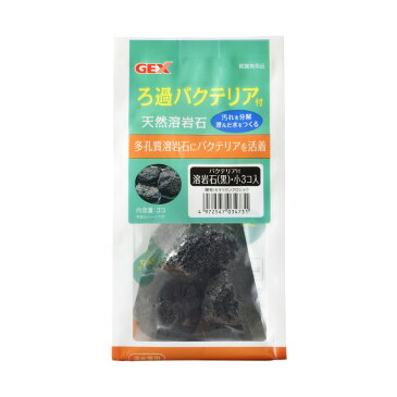 ジェックス バクテリア付溶岩石 黒 小 3個【happiest】【60サイズ】【SBT】(6032888)