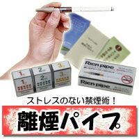 【即納】【送料525円から】愛煙歴40年の業界人も禁煙に成功し大絶賛の離煙パイプ!煙草の味はそ...