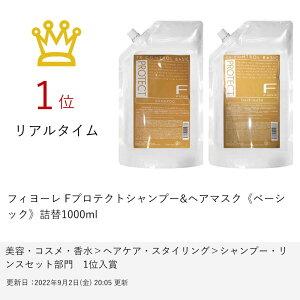 【セット】【Basic】フィヨーレFプロテクトシャンプー&ヘアマスク