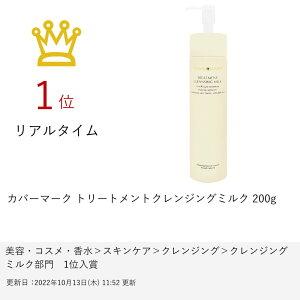 カバーマークトリートメントクレンジングミルク200g【クレンジング】