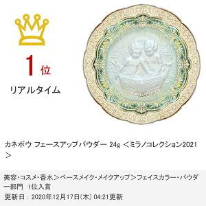 カネボウフェースアップパウダー24g<ミラノコレクション2021>【宅配便送料無料】(6043299)