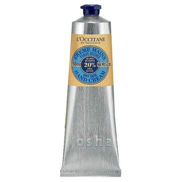ロクシタン シアハンドクリーム150ml【60サイズ】【コンビニ受取対応商品】 (6005953)