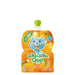 ミニッツメイドぷるんぷるんQoo みかん 125gパウチ(6本入)