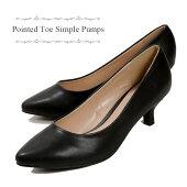 【送料無料】あす楽レディースパンプスポインテッドトゥ4253ビジネスオフィス入学式卒業式フォーマル婦人靴くつシューズローヒールブラック黒SMLLL【ラッキーシール対応】