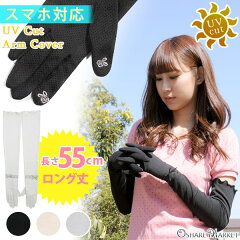 指先から二の腕までをすっぽりカバーしてくれる55cm丈♪紫外線遮断率95%以上!!大豆繊維 スマー...