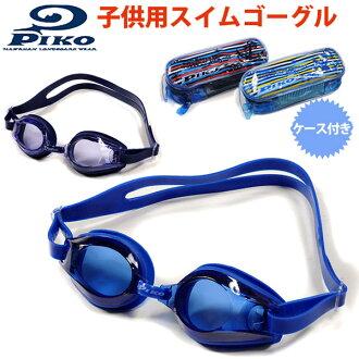 PIKO 兒童泳鏡 Pico 水下眼鏡游泳削減紫外線保護防霧燈乙烯例危害性邊境條紋錨的藍色海軍紅黃色的孩子男孩男孩男孩 UV