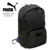 【送料無料】PUMAプーマプライムラックスバックパックリュックサックDパックデイパックレディース鞄かばんカバン13L無地キルティング黒ブラック【ラッキーシール対応】