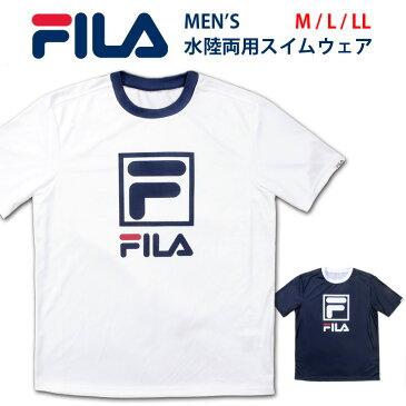 大きいサイズあり ブランド水着 FILA 水陸両用メンズ用アクアシャツ フィラ 半袖 半そで Tシャツ スイムウエア フィットネス ラッシュガード 男性用 紳士用 UVブロック 紫外線防止 吸水速乾 ホワイト ネイビー M L LL メール便送料無料