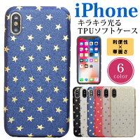 iphone8 ケース iphone xs ケース 星柄 スマホケース iphone8 plus ケース iphone7 plus iphone7ケース アイフォン8 ケース スマホカバーTPU ソフト iphoneケース iphone ケース