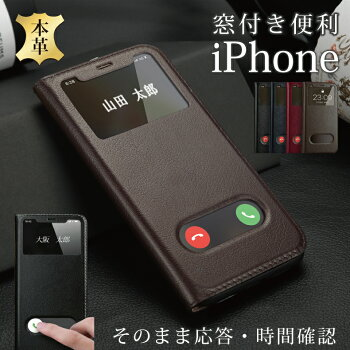 iPhone12ケース手帳型本革iPhone11iPhone12ProiPhone12miniiPhoneケースiPhone12ProminimaxXRXS8SE2第2世代スマホケース窓付きそのまま操作ヤク革手帳型ケース耐衝撃かっこいおしゃれ