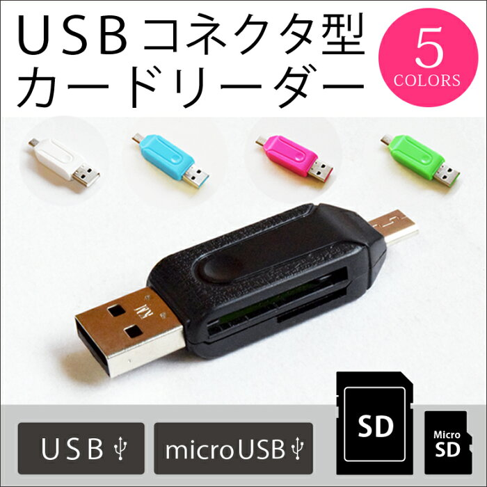 【訳あり】カードリーダー usb カードリーダー sd sdカードリーダー usb カードリーダー 変換アダプター コネクタ メモリーカードリーダー SDカードリーダー USB 変換コネクター MicroUSB PC MicroSD カードリーダー