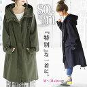 【送料無料】モッズコート新サイズS〜LLサイズ展開!『somariフェ...