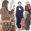 【新色&新サイズ登場】 選べるS M Lサイズ展開!着る毛布...