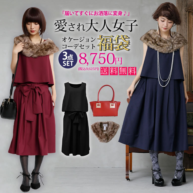 レディースファッション, 福袋 3SET 2021 2way