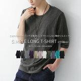 選べるM L XLサイズ展開!『ninefactoryシンプル6分袖Tシャツ』[メンズ ロンT 6分袖 Tシャツ シャツ トップス 無地 ボーダー カットソー]※メール便可※【10】