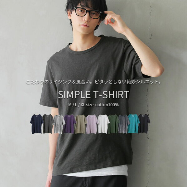 『シンプルデザインTシャツ』 メンズTシャツシンプルカットソーシャツ半袖着回し綿100%コットン100%ラウンドネックシンプル薄