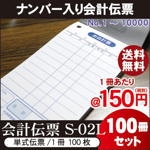 番号入会計伝票単式伝票 S-02L(No.1〜10000入)1ケース/100冊セット単式100枚/冊(ミシン1本)勘定書付(1